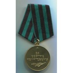 Riproduzione di qualit museale di Per la cattura della medaglia di Knigsberg. Copia fustellata